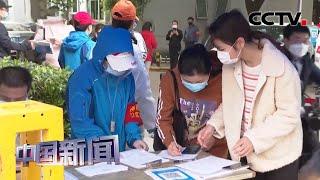 [中国新闻] 新闻观察:中国有效管控无症状感染者 | 新冠肺炎疫情报道