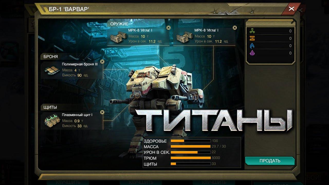 Онлайн игра титаны про роботов