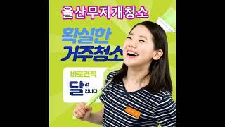 울산 중구 서동 혜림빌라 입주청소