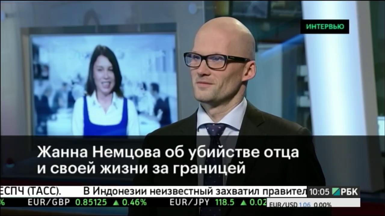 Жанна Немцова об убийстве отца и своей жизни за границей
