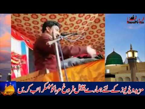 Zakir Ghulam Abbas Ratan - New Naat 1st Time 2017