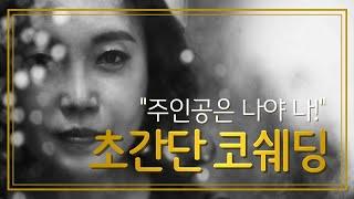 초간단 콧대화장 /코성형 화장 /주인공은 나야 나!