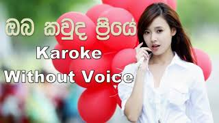 Oba Kauda Priye Karoke Without Voice