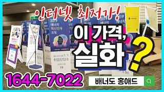 배너도 홍애드 인터넷최저가 이 가격 실화??????
