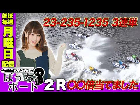 【ボートレース新番組】えみななのぼっちボート 2R目 だいたい毎週月曜日朝8時公開!