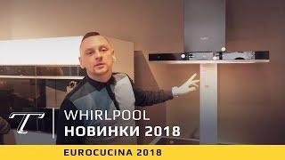 Большая презентация Whirlpool — техника 2018 года