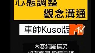 心態調整-觀念溝通- 車帥KUSO影片-在家工作-兼職收入