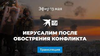Что происходит в Иерусалиме после обострения конфликта 13 мая 2021: прямая трансляция