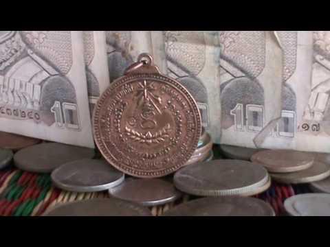 เหรียญหลวงพ่อแหวน อายุครบ 7 รอบ รุ่นพิเศษ