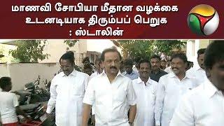 மாணவி சோபியா மீதான வழக்கை உடனடியாக திரும்பப் பெறுக: ஸ்டாலின்    #MKStalin #BJP #Tamilisai #Sophia