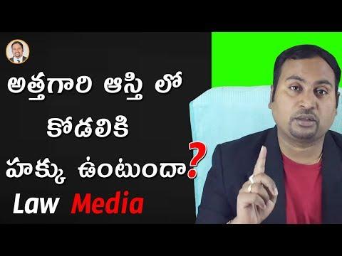 అత్తగారి ఆస్తిలో కోడలికి హక్కు ఉంటుందా? | Law Media | High Court Advocate