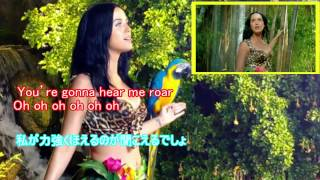 Katy Perry - Roar - 和訳&歌詞 PV