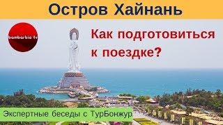 Китай, о. Хайнань. Как подготовится к поездке? | Экспертные беседы с ТурБонжур