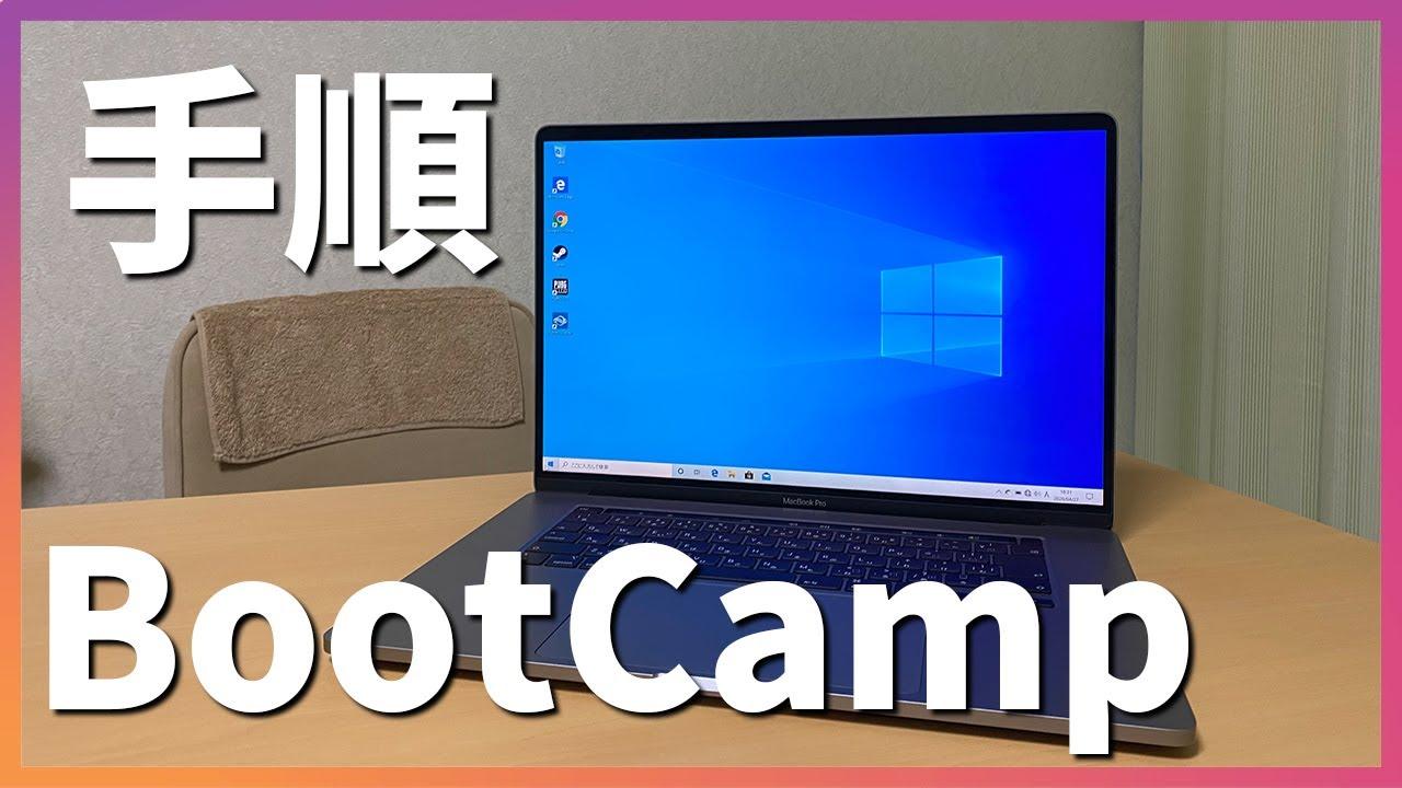 ブート キャンプ mac
