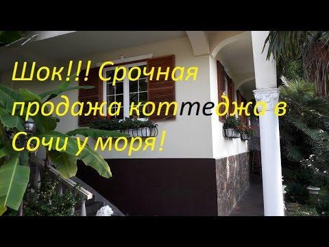 Недвижимость Сочи Срочная продажа коттеджа у моря  Ремонт, мебель