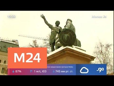 Смотреть фото В каком состоянии находится памятник Минину и Пожарскому - Москва 24 новости россия москва