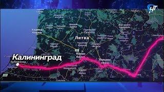 Смотреть видео Поезд Санкт-Петербург – Калининград впервые сделает остановку в Великом Новгороде онлайн