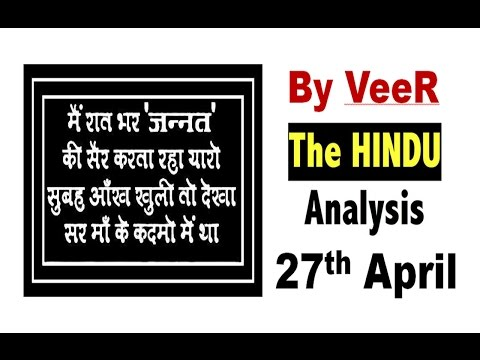 27 Apr-2017-The Hindu Editorial Discussion + PIB [ Prakash Singh case, World Economic Outlook ]