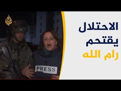 لليوم الثاني.. قوات الاحتلال تقتحم مدينة رام الله  - نشر قبل 6 ساعة