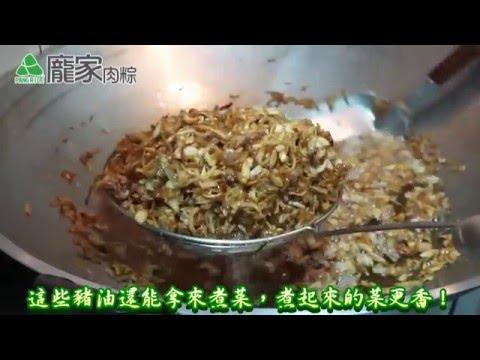 包粽子糯米又香又好吃的秘訣!紅蔥頭炸油鬆酥教學(龐家肉粽)