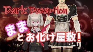 [LIVE] 【Dark Deception】ままといっしょ【#りりむとあそぼう】