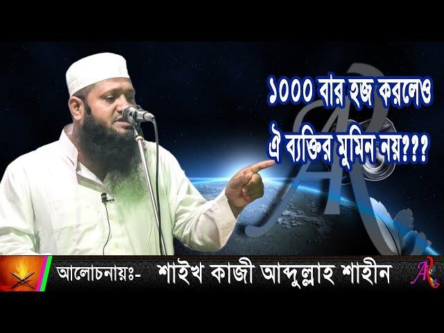 New Bangla waz? ?????????? ????????? ??????? ???? ???? Kazi Abdullah Shahin