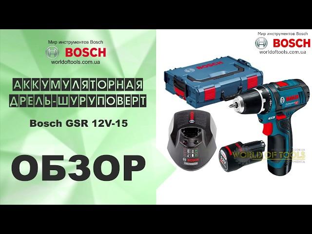 Дрель-шуруповерт Bosch GSR 12V-15