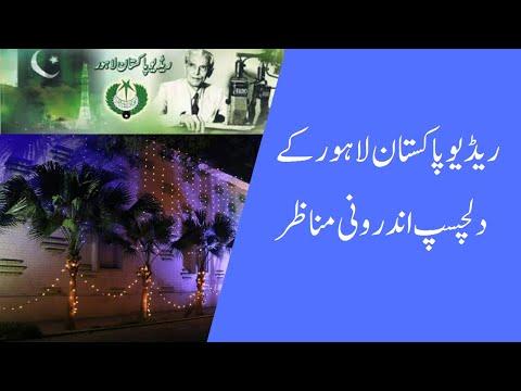 Radio Pakistan Lahore -VLOG- RJ Fakhar Zaman