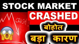 STOCK MARKET CRASH TODAY ⚫ SENSEX NIFTY CRASH TODAY⚫LATEST SHARE MARKET NEWS | RBI NBFC NEWS SMKC