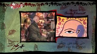 Khali Balak Men Aklak - Omar Khairat خلى بالك من عقلك - عمر خيرت