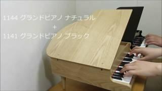 カワイ グランドピアノ ナチュラル(品番1144)/ブラック(品番1141)の...