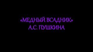 """""""Медный всадник"""" А.С. Пушкина"""