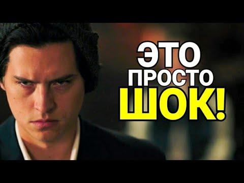 """ДЖАГХЕД ОФИЦИАЛЬНО """"ПОГИБ"""" В РИВЕРДЕЙЛЕ! ОБЗОР 13 СЕРИИ 4 СЕЗОНА."""