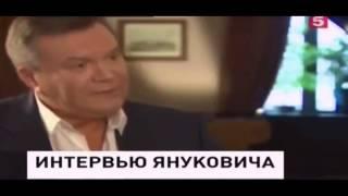 Янукович дал интервью Последние новости Украины(Янукович дал интервью Последние новости Украины Смотрите на нашем канале ЮГО-ВОСТОК НОВОСТИ УКРАИНЫ 24..., 2015-06-23T18:54:00.000Z)