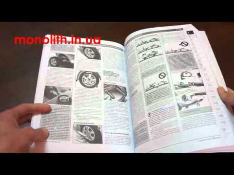 Руководство по ремонту Hyundai Accent / Verna с 2006 года