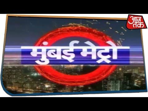 मुंबई से जुड़ी हर बड़ी खबर विस्तार से । Mumbai Metro I 30 October, 2019