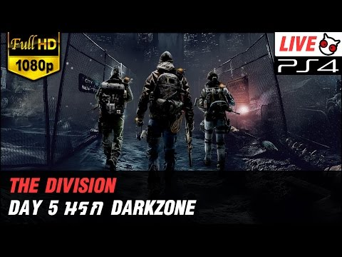 The Division [PS4] | Day 5 นรก Darkzone (Patch ใหม่)