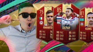 FIFA 19 - КРАСНЫЙ КУМЫС
