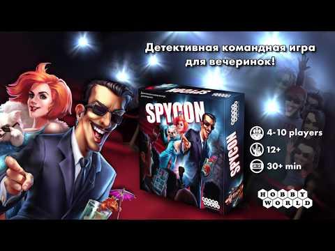 Spycon — Настольная игра для вечеринок | Обзор игры