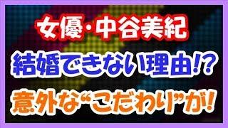 """女優・中谷美紀が結婚できない理由・・・ 意外な""""こだわり""""が原因!? 2..."""