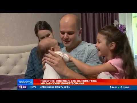 РЕН ТВ собирает деньги на спасение маленькой Ани от невуса