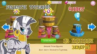 рецепты тотемов в игре My Lettle Pony