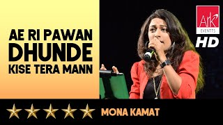 Ae Ri Pawan Dhunde Kise Tera Man - Mona Kamat - Chote Burman 2016