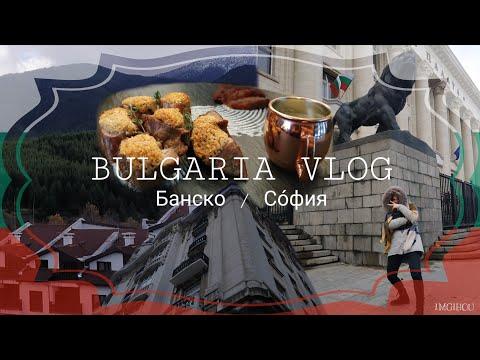BULGARIA VLOG [Bansko / Sofia] | Imgihou