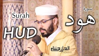 هشام الهراز سورة هود المصحف المرتل elherraz hicham surah HUD