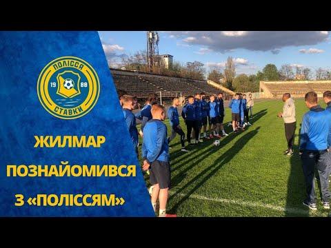 Жилмар Тадеу познайомився із ФК «Полісся» (Ставки)