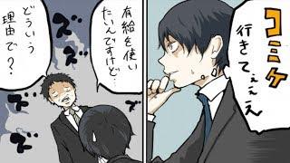 【漫画】意外と知らない労働法5選【マンガ動画】