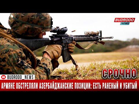 СРОЧНО! Армяне обстреляли азербайджанские позиции: есть раненый и убитый