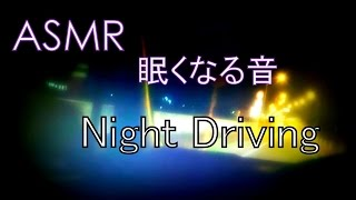 ASMR 癒し系 眠くなる音 49 Binaural Sleepy sound 49 Night Driving