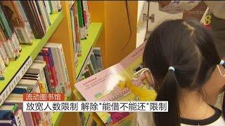 """流动图书馆放宽人数限制 解除""""能借不能还""""限制 - YouTube"""